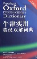 牛津实用英汉双解词典(第5版修订本)(精)