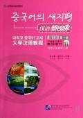 汉语新视界(大学汉语教程教师用书第1册)
