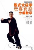 陈式太极拳竞赛套路分解教学(56式)/武术分解教学丛书