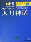 人月神话(附国内实战体验精华册32周年中文纪念版)