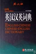英汉汉英词典(*新版)(精)