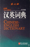 汉英词典(*新版)(精)