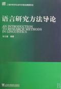 语言研究方法导论