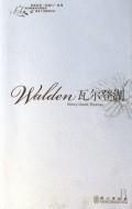 瓦尔登湖/世界名著红蓝白系列