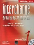 剑桥国际英语教程(附光盘1第3版学生用书)