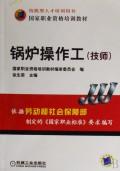 锅炉操作工(技师技能型人才培训用书国家职业资格培训教材)
