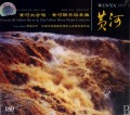 CD-DSD黄河大合唱(黄河钢琴协奏曲)