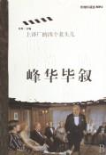 峰华毕叙(附光盘上译厂的四个老头儿)
