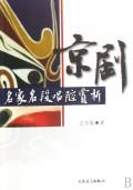 京剧名家名段唱腔赏析