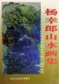 杨幸郎山水画集