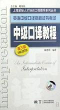 英语中级口译资格证书考试中级口译教程<第3版>(10盒装)/上海紧缺人才培训工程教学系列丛书