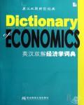 英汉双解经济学词典
