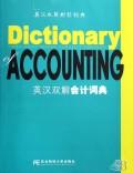 英汉双解会计词典