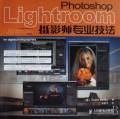 Photoshop Lightroom摄影师专业技法