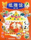 纸雕馆(第2辑共10册)(精)