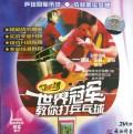 VCD冠军世界教你打乒乓球刘伟李菊王辉v冠军温州水上运动中心官网图片
