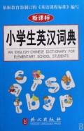 小学生英汉词典(新课标)(精)