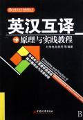 英汉互译原理与实践教程/自然英语学用系列丛书