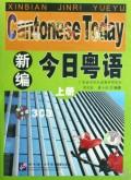 CD新编今日粤语<上>3碟装