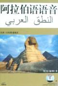 VCD阿拉伯语语音(附书)