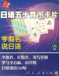 CD-R日语五十音图卡片
