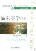 临床医学分册/国家执业医师护士三基训练丛书
