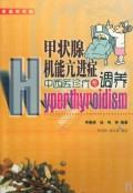 甲状腺机能亢进症中西医诊疗与调养(家庭实用版)