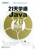 21天学通Java(附光盘)