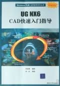 UG NX6CAD快速入门指导(附光盘)/Siemens PLM应用指导系列丛书