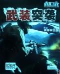 CD-R(DVD)武装突袭(简体中文版)
