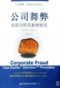 公司舞弊(发现与防范案例研究)/公司舞弊法务会计前沿译丛
