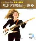 电贝司每日一练(附光盘1)/每日一练系列/新版全球畅销系列丛书
