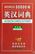 30000词英汉词典(双色版)(精)