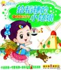 VCD拾稻穗的小姑娘卡通版MTV 彩虹岛 (4碟装)-博库