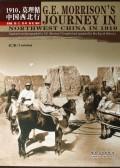1910莫理循中国西北行(上下)(精)