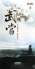 DVD问道武当(5碟装)