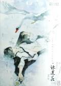 银莲花(ENO.经典手绘古风画集)