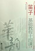 艺术 简谱/笛子基础教程十四课(简谱版上)