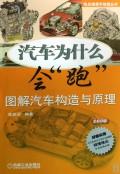 汽车/汽车为什么会跑(图解汽车构造与原理)/陈总编爱车热线丛书