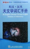 英汉汉英天文学词汇手册/外教社英汉汉英百科词汇手册系列