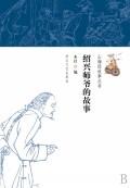 绍兴师爷的故事/山海经故事丛书