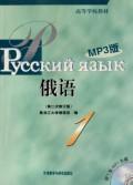 俄语(附光盘1第2次修订版高等学校教材)
