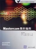 Mastercam数控编程(附光盘高职高专先进制造技术规划教材)