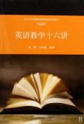 英语教学十六讲(清华大学基础英语教师培训系列教材)