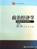 政治经济学(面向21世纪课程教材)