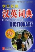 学生实用汉英词典(*新版)(精)