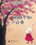 桃树下的小白兔/品格养成图画书
