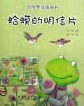 蛤蟆的明信片/品格养成图画书