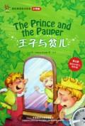王子与贫儿(附光盘第3级适合小学3\4年级)/轻松英语名作欣赏