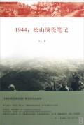 1944--松山战役笔记
